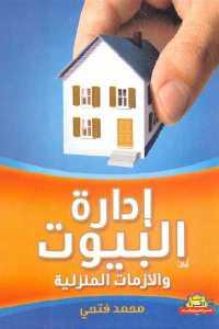 45b35 305 - تحميل كتاب إدارة البيوت والأزمات المنزلية pdf لـ محمد فتحي