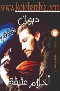 6c10d 224 - تحميل كتاب أحلام عتيقة - ديوان pdf لـ منال لطفي