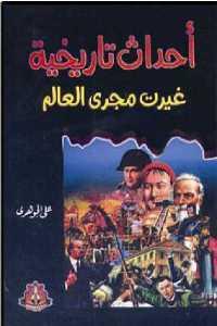7f682 10175389 - تحميل كتاب أحداث تاريخية غيرت مجرى العالم pdf لـ علي الجوهري
