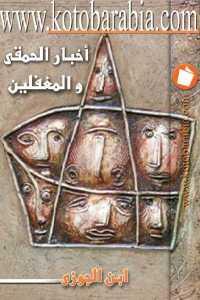 8c822 249 - تحميل كتاب اخبار الحمقى والمغفلين pdf لـ ابن الجوزي