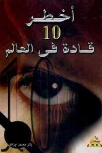 99b21 380 - تحميل كتاب أخطر 10 قادة في العالم pdf لـ بكر محمد إبراهيم
