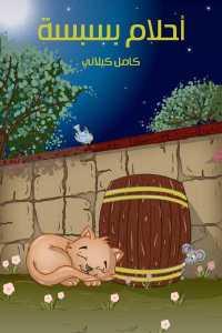 99f69 218 - تحميل كتاب أحلام بسبسة - قصة أطفال pdf لـ كامل كيلاني