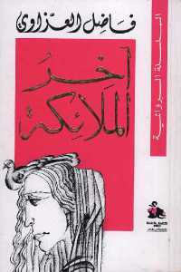 9a834 377 - تحميل كتاب آخر الملائكة - رواية pdf لـ فاضل العزاوي