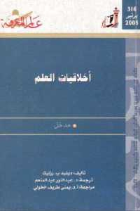 afde0 288 - تحميل كتاب أخلاقيات العلم - مدخل pdf لـ ديفيد ب. رزنيك