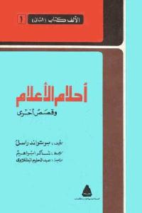 d30b4 216 - تحميل كتاب أحلام الأعلام وقصص أخرى pdf لـ برتراند راسل