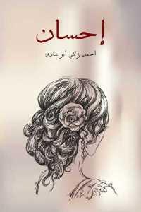 e228d 210 - تحميل كتاب إحسان - مأساة مصرية تلحينية pdf لـ أحمد زكي ابو شادي