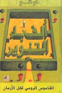 04eb4 515 - تحميل كتاب ألف باء التنوير - القاموس الروحي لكل الأزمان pdf لـ أوشو