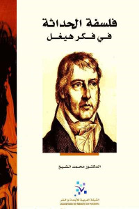 0d7ff 482 - تحميل كتاب فلسفة الحداثة في فكر هيغل pdf لـ الدكتور محمد الشيخ