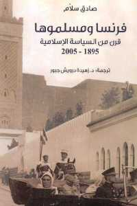 0d8ae 478 - تحميل كتاب فرنسا ومسلموها - قرن من السياسة الإسلامية 1895-2005 pdf لـ صادق سلام