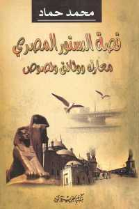4343f 490 - تحميل كتاب قصة الدستور المصري معارك ووثائق ونصوص pdf لـ محمد حماد
