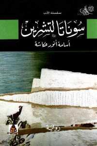5d03c 473 - تحميل كتاب سوناتا لتشرين - رواية pdf لـ أسامة أنور عكاشة