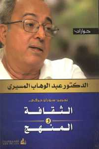 5d549 466 - تحميل كتاب الثقافة والمنهج - حوارات pdf لـ الدكتور عبد الوهاب المسيري