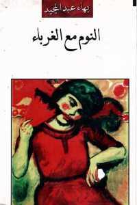 6d6f2 452 - تحميل كتاب النوم مع الغرباء - رواية pdf لـ بهاء عبد المجيد