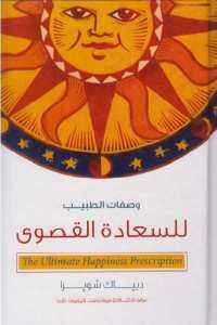 78757 508 - تحميل كتاب وصفات الطبيب للسعادة القصوى pdf لـ ديباك شوبرا