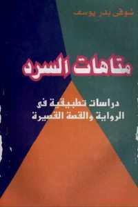 7c4d2 347 - تحميل كتاب متاهات السرد - دراسات تطبيقية في الرواية والقصة القصيرة Pdf لـ شوقي بدر يوسف