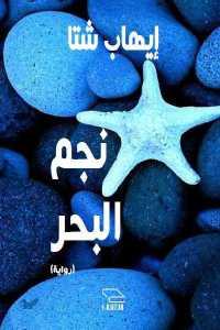 834bf 504 - تحميل كتاب نجم البحر - رواية pdf لـ إيهاب شتا