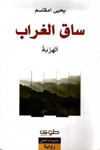 ae1a1 472 - تحميل كتاب ساق الغراب (الهربة) - رواية pdf لـ يحيى امقاسم