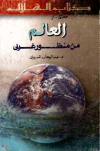 b63c6 439 - تحميل كتاب العالم من منظور غربي pdf لـ د.عبد الوهاب المسيري
