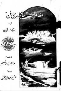 "bd87a 501 - تحميل كتاب مغامرات ""هاكلبرى فن"" - رواية pdf لـ مارك توين"