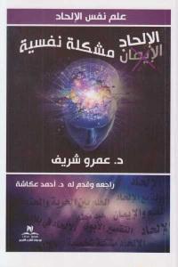 cce72 545 - تحميل كتاب الإلحاد مشكلة نفسية pdf لـ د.عمر شريف