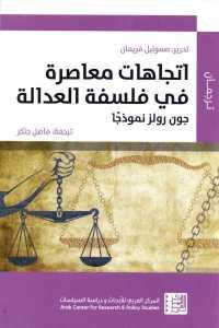 d0c3b 533 - تحميل كتاب اتجاهات معاصرة في فلسفة العدالة - جون رولز نموذجا pdf لـ صموئيل فريمان