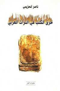 d25f3 463 - تحميل كتاب حرق الكتب في التراث العربي pdf لـ ناصر الحزيمي