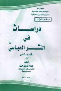 eace8 337 - تحميل كتاب دراسات في النثر العباسي - القسم الثاني pdf لـ الدكتور حسام محمد علم
