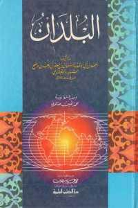 eea9c 548 - تحميل كتاب البلدان pdf لـ اليعقوبي (ت 284 هـ )