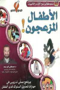 fd8e7 421 - تحميل كتاب الأطفال المزعجون pdf لـ د.مصطفى أبو سعد