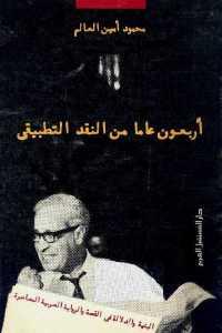 0e41c 700 - تحميل كتاب أربعون عاما من النقد التطبيقي pdf لـ محمود أمين العالم