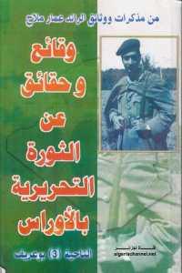 1c57f 730 - تحميل كتاب وقائع وحقائق عن الثورة التحريرية بالأوراس : الناحية (3) بوعريف pdf لـ الرائد عمار ملاح