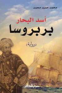 2f0b5 787 - تحميل كتاب أسد البحار بربروسا - رواية pdf لـ محمد حميد محمد