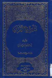 3b817 644 - تحميل كتاب تأريخ القرآن pdf لـ إبراهيم الأبياري