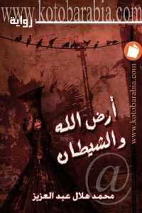 406fa 749 - تحميل كتاب أرض الله والشيطان - رواية pdf لـ محمد هلال عبد العزيز