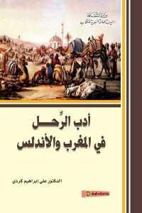467e9 655 - تحميل كتاب أدب الرَّحل في المغرب والأندلس pdf لـ الدكتور علي إبراهيم كردي