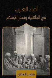 4d14c 666 - تحميل كتاب أدباء العرب في الجاهلية وصدر الإسلام pdf لـ بطرس البستاني