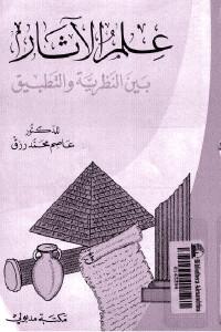 4fcad 603 - تحميل كتاب علم الآثار بين النظرية والتطبيق pdf لـ الدكتور عاصم محمد رزق