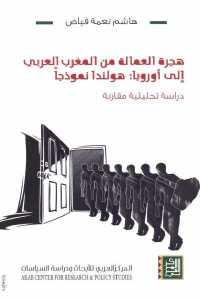 56ce0 637 - تحميل كتاب هجرة العمالة من المغرب العربي إلى أوروبا : هولندا نموذجا pdf لـ هاشم نعمة فياض