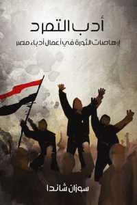 5b4b1 653 - تحميل كتاب أدب التمرد - إرهاصات الثورة في أعمال أدباء مصر pdf لـ سوزان شاندا
