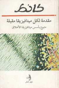 5b683 781 - تحميل كتاب مقدمة لكل ميتافيزيقا مقبلة - متبوع بأسس ميتافيزيقا الأخلاق pdf لـ إمانويل كانط