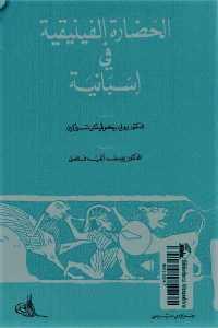5f99d 717 - تحميل كتاب الحضارة الفينيقية في إسبانية pdf لـ الدكتور يولي بركوفيتش تسيركين