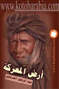 5fd68 750 - تحميل كتاب أرض المعركة pdf لـ عبد الرحمن الشرقاوي