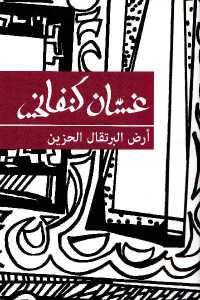68ff1 747 - تحميل كتاب أرض البرتقال الحزين - قصص قصيرة pdf لـ غسان كنفاني