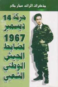 6cca5 720 - تحميل كتاب مذكرات الرائد عمار ملاح : حركة 14 ديسمبر 1967 لضابط الجيش الوطني الشعبي pdf