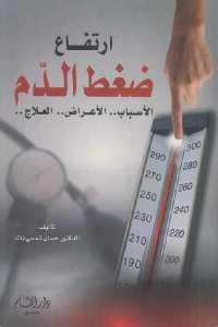 7bf62 740 - تحميل كتاب ارتفاع ضغط الدم - الأسباب .. الأعراض .. العلاج pdf لـ الدكتور حسان شمسي باشا
