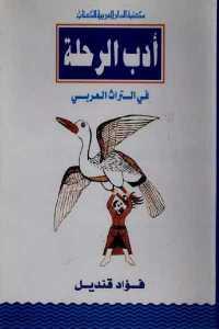 83627 656 - تحميل كتاب أدب الرحلة في التراث العربي pdf لـ فؤاد قنديل