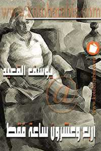 8e6fb 714 - تحميل كتاب أربع وعشرون ساعة فقط - رواية pdf لـ يوسف القعيد