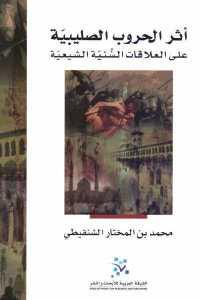 90e83 762 - تحميل كتاب أثر الحروب الصليبية على العلاقات السنية الشيعية pdf لـ محمد بن المختار الشنقيطي