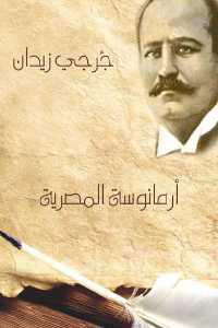 9d5f6 754 - تحميل كتاب أرمانوسة مصرية - رواية pdf لـ جرجي زيدان
