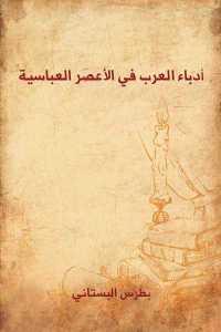 b7ecf 665 - تحميل كتاب أدباء العرب في الأعصر العباسية pdf لـ بطرس البستاني
